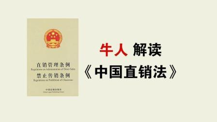 直销商学院, 解读《中国直销法》