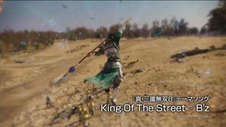 """【游戏资讯】【真三国无双8】主题曲""""King Of The Street""""公布 宣传视频【期待成品效果】"""