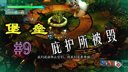 【蓝月解说】堡垒 Bastion 全流程视频 #9【怨念小子带人把堡垒毁了 太坑了】