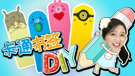 小伶玩具 小黄人&龙猫精美书签手工DIY!和小葩一起学画画吧! 精美书签手工DIY!