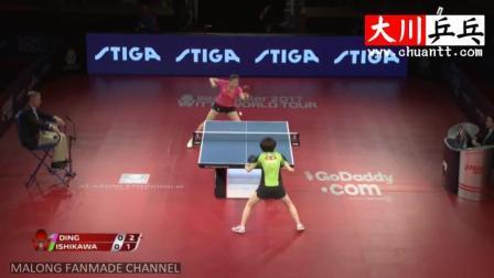 丁宁vs石川佳纯【2017瑞典乒乓球公开赛】干得漂亮!