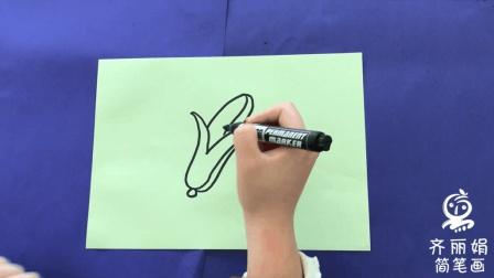 儿童益智水果简笔画, 教你画一个简单的香蕉简笔画