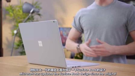 能够打败苹果MacBook Pro的笔记本? 微软Surface Book 2上手测评