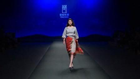 川纳时尚汉服登上中国国际时装周 楚和听香2018高级定制一览