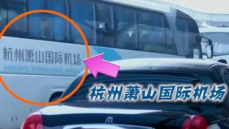 《猎场》穿帮镜头: 杭州的机场大巴竟开到广西去了!