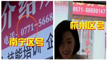 《猎场》穿帮镜头: 郑秋冬到底在南宁, 还是在广州呢?
