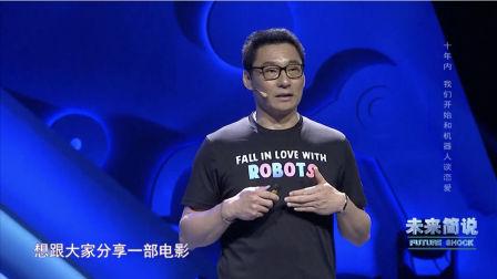 简仁贤: 和机器人谈一场不分手的恋爱