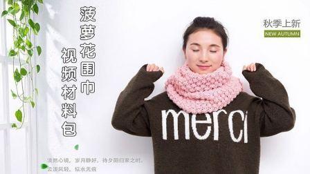 「第94集」萌系手作 织围巾菠萝花围巾的织法毛线围巾
