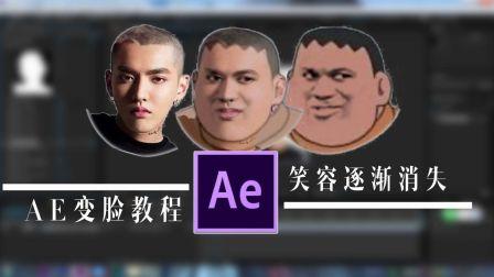 【AE教程】笑容逐渐消失,AE变脸教程