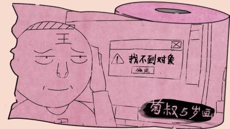 """中国版《南方公园》? 搞笑动画犀利讽刺""""政治正确""""!"""
