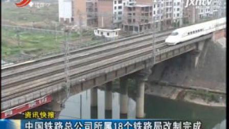 中国铁路总公司所属18个铁路局改制完成