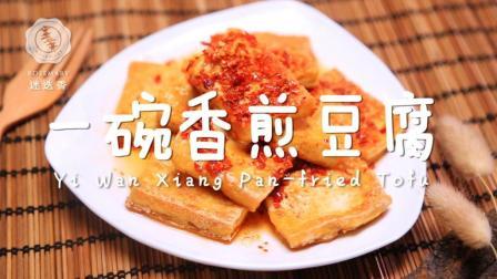 教你10分钟煎超脆黄金豆腐, 热油一泼就上瘾!