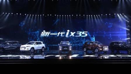 北京现代新一代ix35上市售价11.99万起