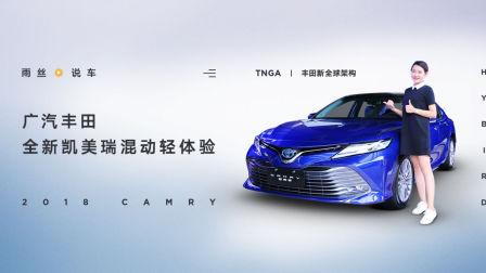 雨丝说车  广汽丰田全新一代凯美瑞轻体验