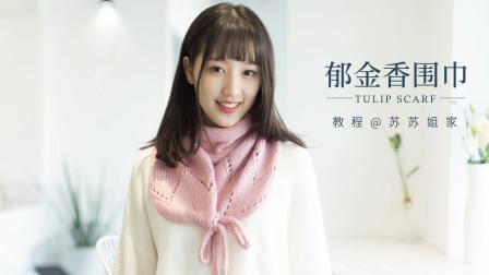【A339】苏苏姐家_棒针郁金香围巾_教程