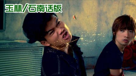 正义狂龙(玉林石南话):救错只灰佬!梁火龙功夫搞笑短片