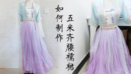 自制汉服: 双十一买的布料做了一套齐腰汉服, 汉服裁剪制作教程过程