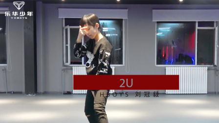 【YHBOYS刘冠毅】《2U》舞蹈