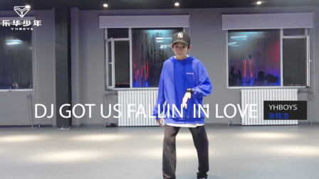 【YHBOYS张铭浩】《DJ GOT US FALLIN' IN LOVE》舞蹈