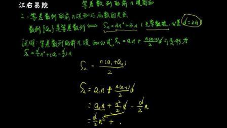 高中数学第46课等差数列的前n项的和②必修五高二数学