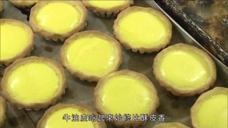 牛油蛋挞散发诱人的奶香, 咸香的酥皮与蛋浆的甜味相得益彰!