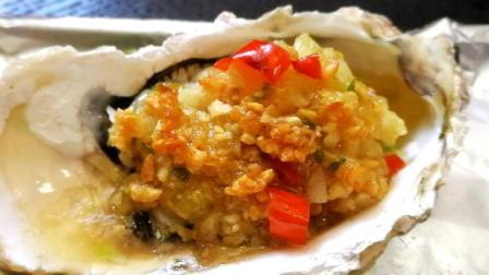 怎么做海蛎子才好吃? 一分钟教你蒜蓉生蚝的做法 高蛋白低脂肪 男人女人的便宜补品