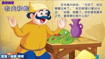 益智儿童故事《农夫和蛇》