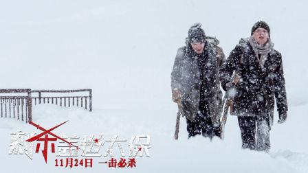 《刺杀盖世太保》曝宣传曲MV 肆伍高唱英雄赞歌