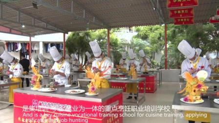 广西华南烹饪技工学校英文版宣传片