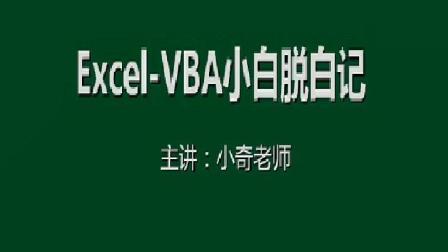 VBA编程入门教程 VBA学习 部落窝Excel-VBA小白脱白04 高级工资条