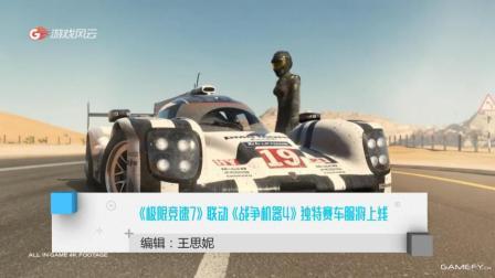 《极限竞速7》联动《战争机器4》独特赛车服将上线