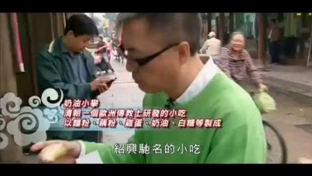 中国绍兴驰名小吃, 奶油小攀