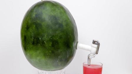牛人教你一招, 让你三分钟喝上新鲜西瓜汁!