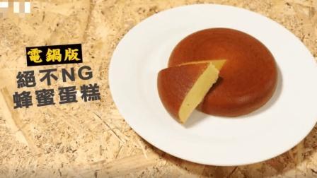 《电饭锅美食》手残也能做的蜂蜜蛋糕