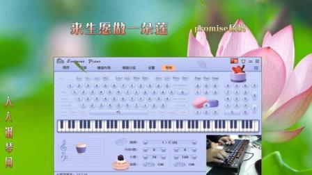 来生愿做一朵莲-EOP键盘钢琴免费双手数字简谱五线谱下载