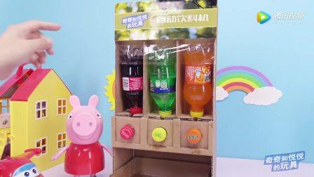 小猪佩奇自制可乐雪碧饮料贩卖机玩具