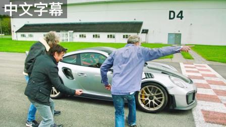 The Grand Tour第二季预告片4: 新车手面试!