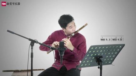 新爱琴从零开始学竹笛公益课程第六十二课  考级篇  《欢乐歌》讲解(三)
