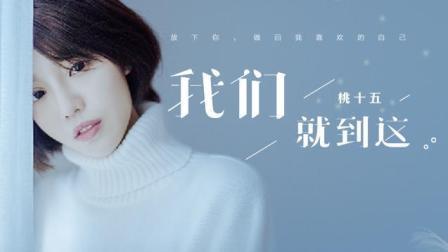斗鱼桃十五新歌《我们就到这》, MV正式上线