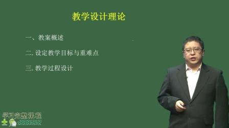 2018教师资格证面试-高中美术试讲+答辩-宋炜-1_(new)