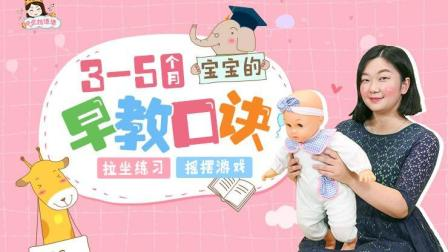 3-5个月宝宝早教口诀