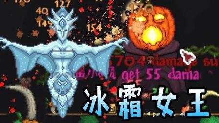 【逍遥小枫】幽魂套出炉! 霜月女王与南瓜王!   dd泰拉瑞亚模组生存#26