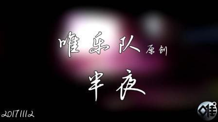 【唯乐队】原创歌曲 - 半夜(2017酷狗校园音乐告白季现场)