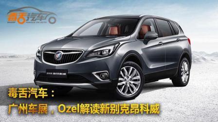 广州车展, Ozel解读新别克昂科威-毒舌汽车Ozel