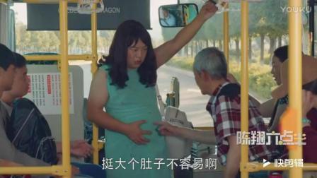 陈翔六点半  朱小明因为长得胖被误认成孕妇