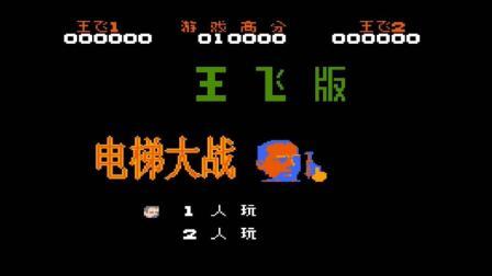 【小握解说】上上下下的经典游戏《FC电梯大战: 王飞版》