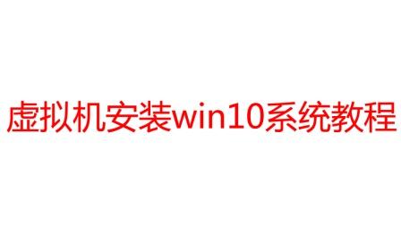 【史上最详细】虚拟机安装win系统教程(微软原版win10系统)