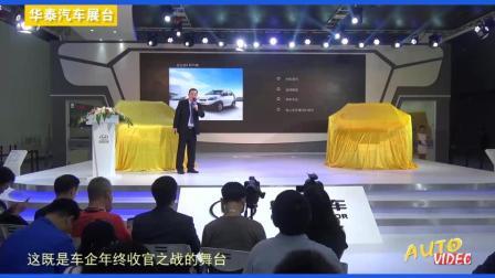 华泰汽车广州车展发布6款新车, 两款传统动力和四款新能源