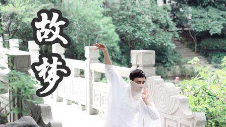 《故梦》中国风爵士舞【TS DANCE】