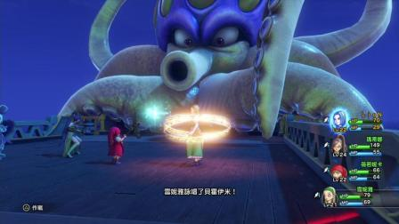 勇者斗恶龙11 大帝解说 第20期 大乌贼库拉贡 人鱼诅咒